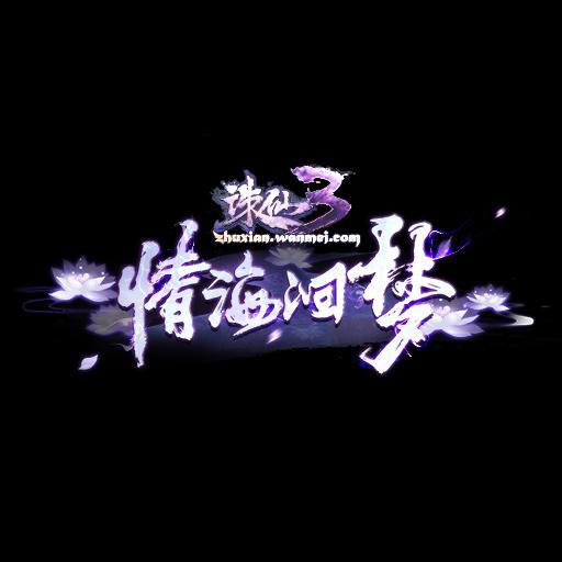 诛仙3 情海洄梦新人礼包