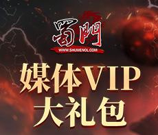 蜀门媒体VIP大礼包